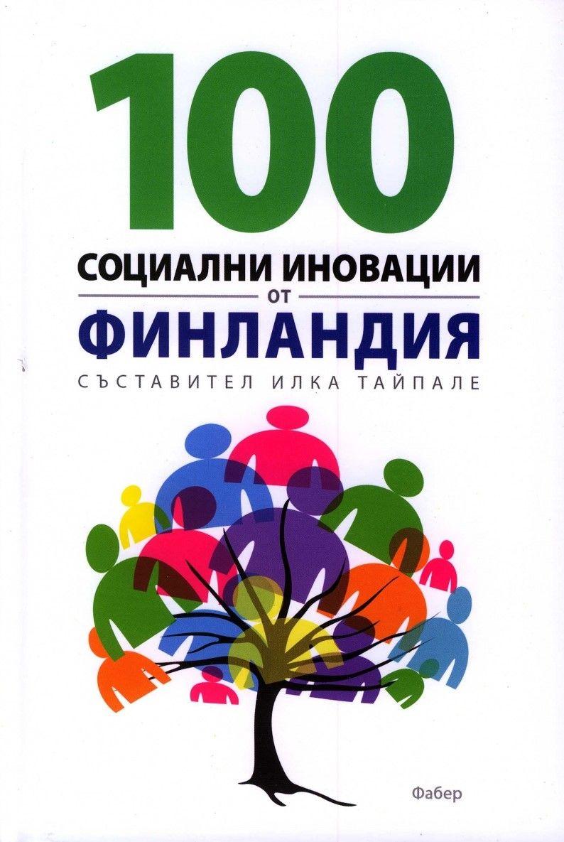 100 социални иновации от Финландия - 1