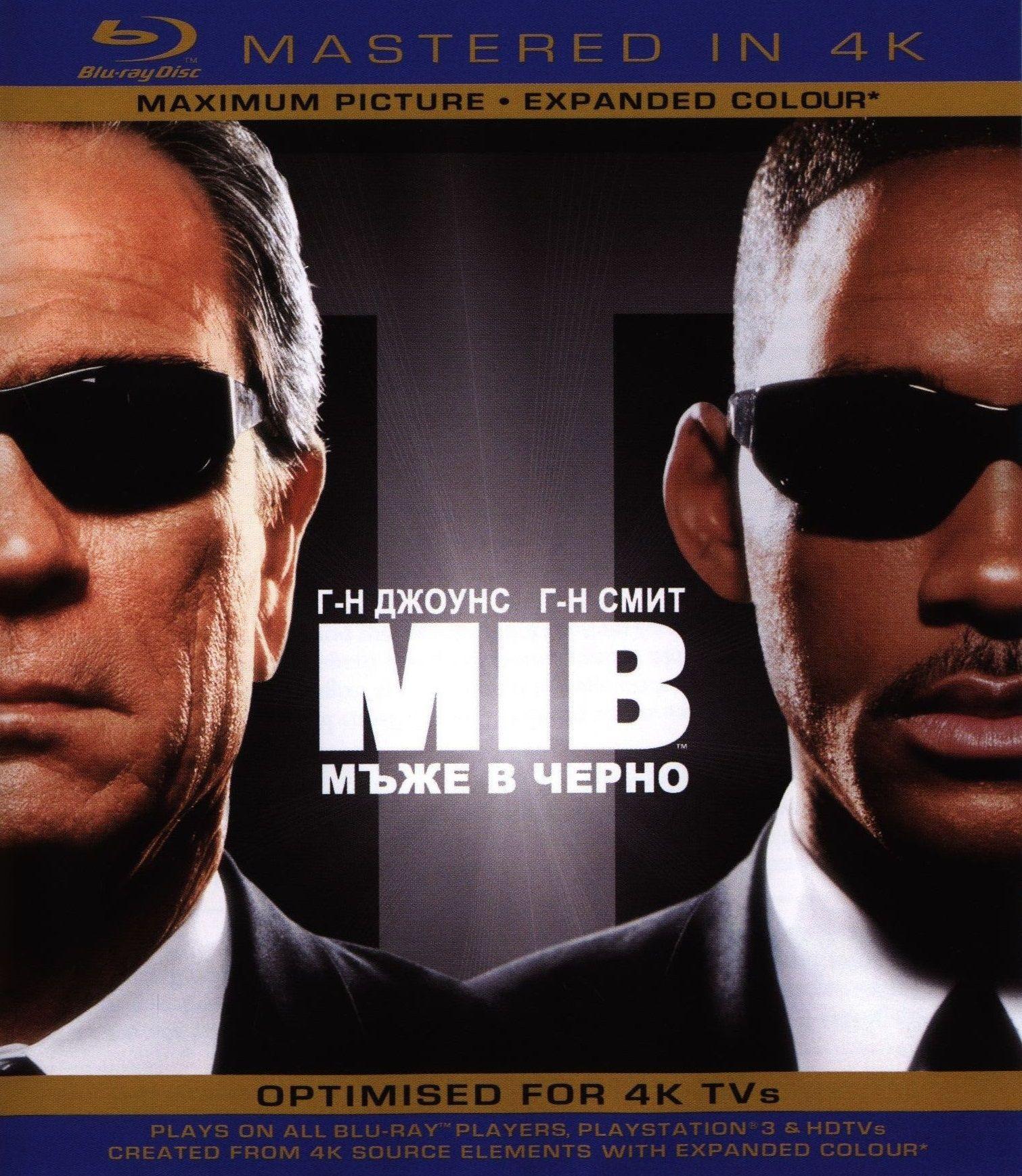 Мъже в черно (Blu-Ray 4K) - 1