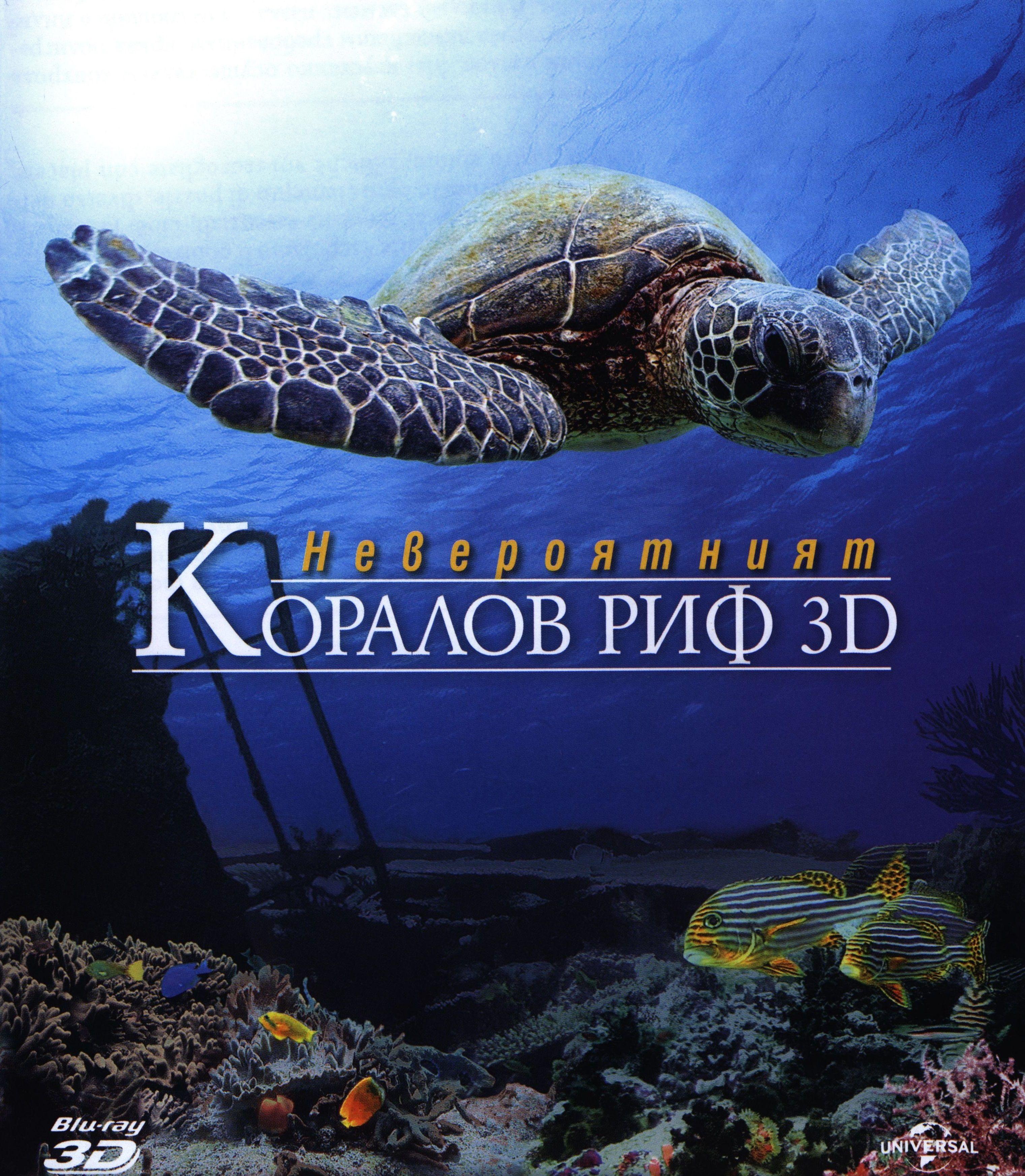 Невероятният Коралов риф 3D (Blu-Ray) - 1