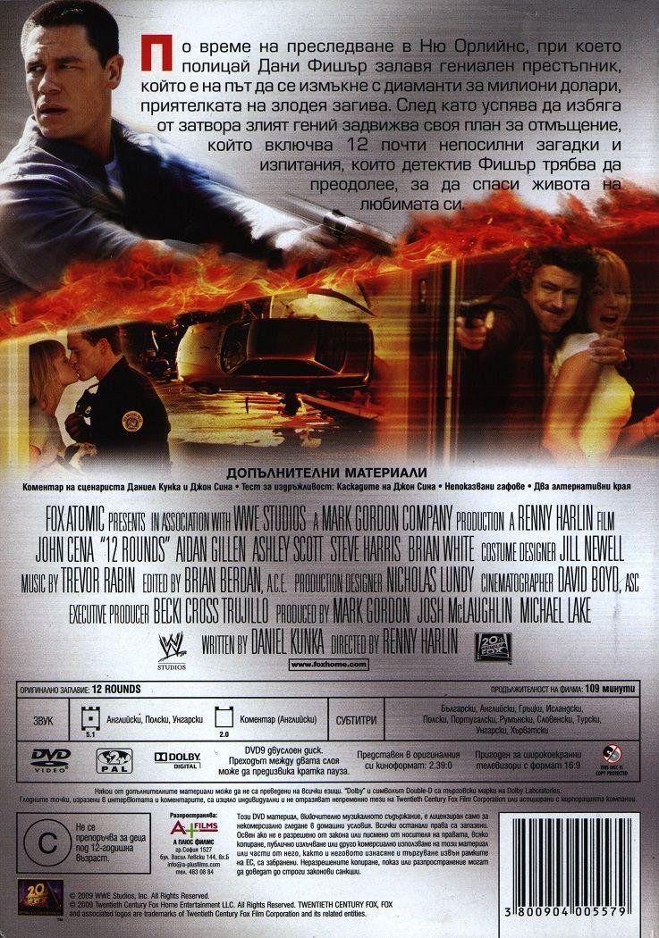 12 рунда (DVD) - 3