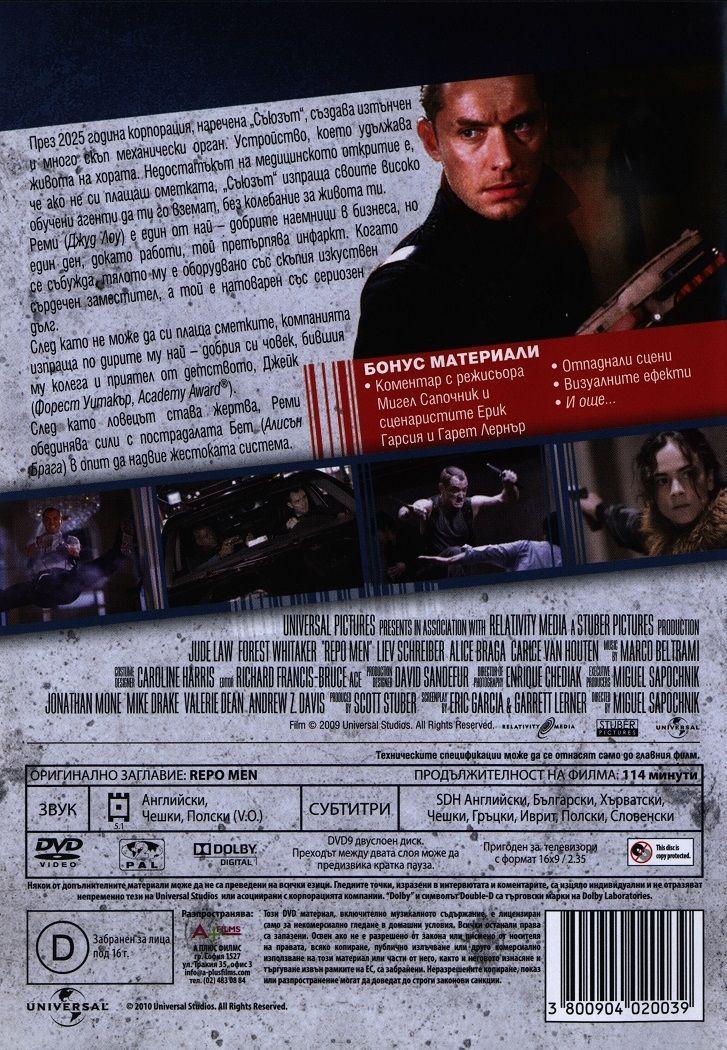 Живот назаем (DVD) - 3