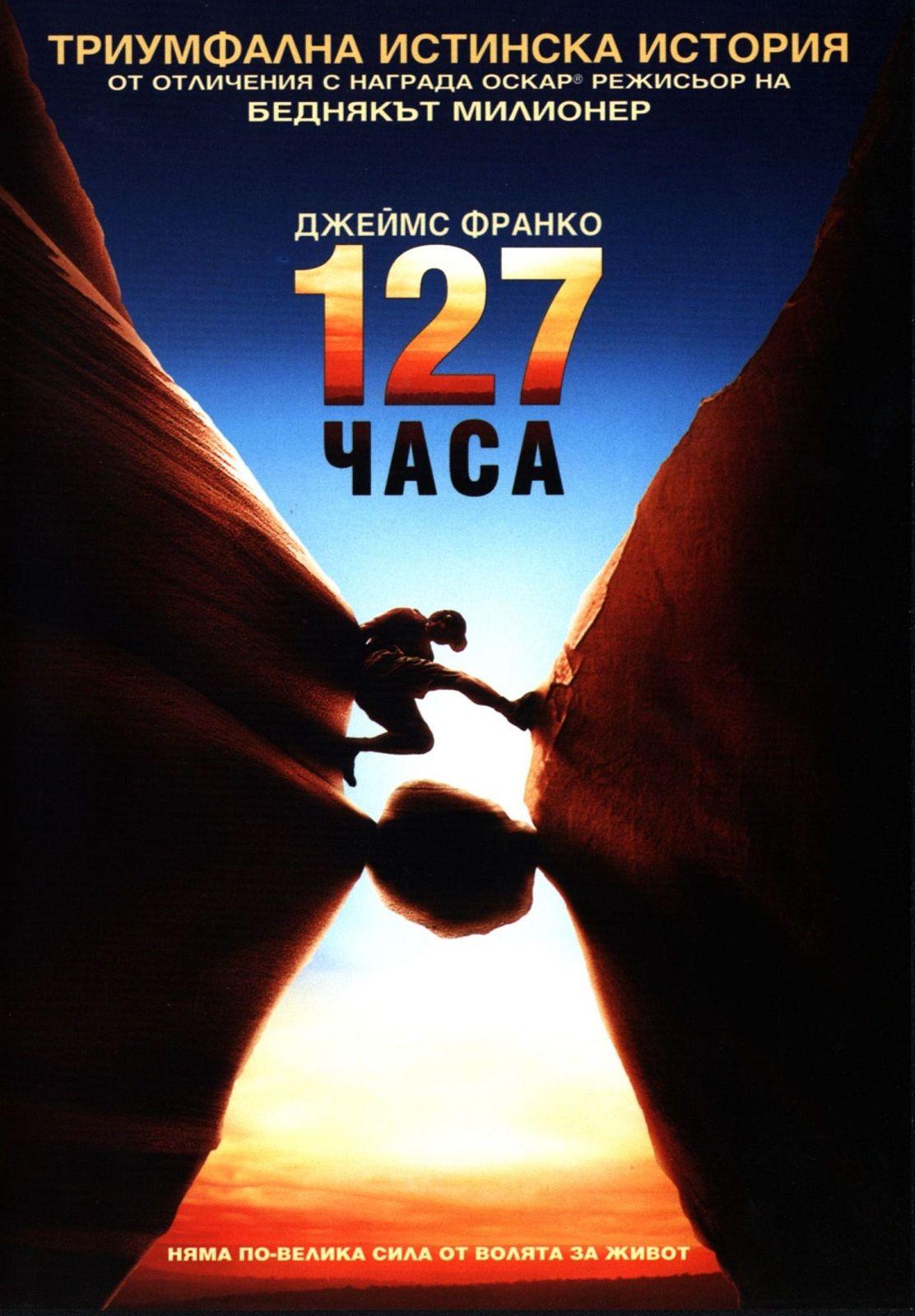 127 часа (DVD) - 1