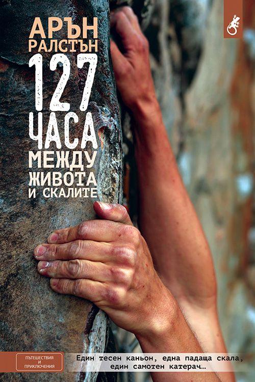 127 часа: Между живота и скалите - 1