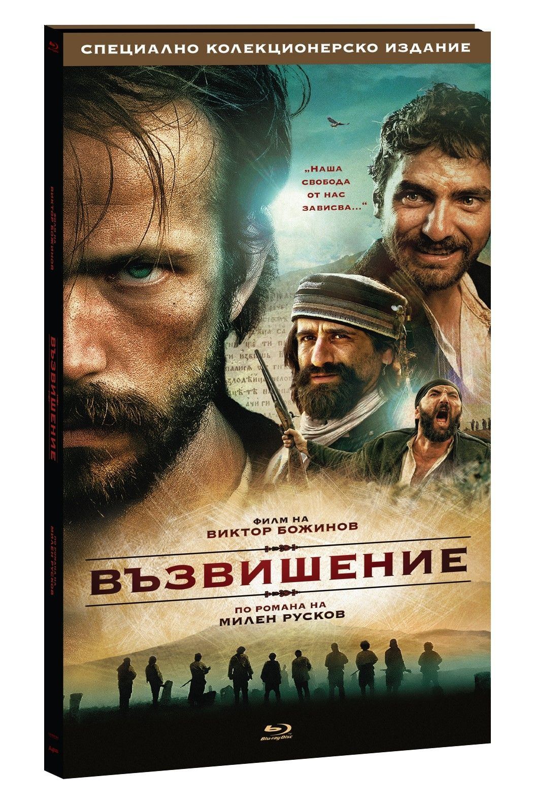 Възвишение (Blu-ray) - 3