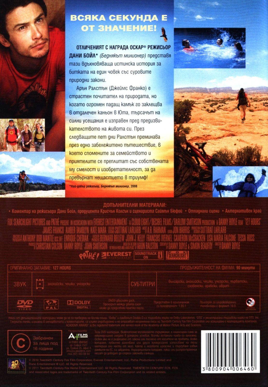 127 часа (DVD) - 3