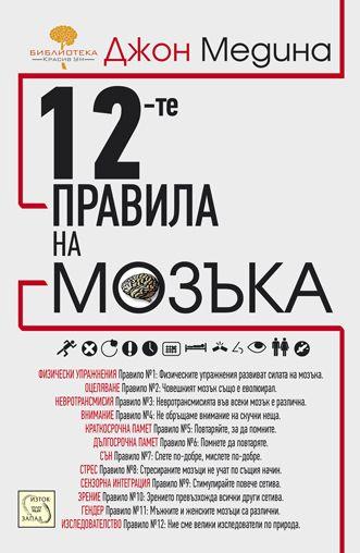 12-те правила на мозъка - 1