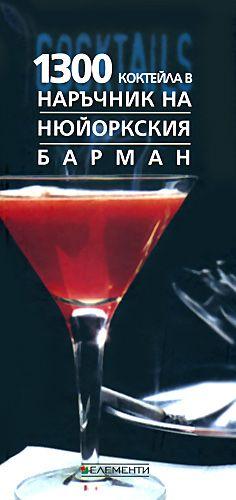 1300 коктейла в Наръчник на Нюйоркския барман (твърди корици) - 1