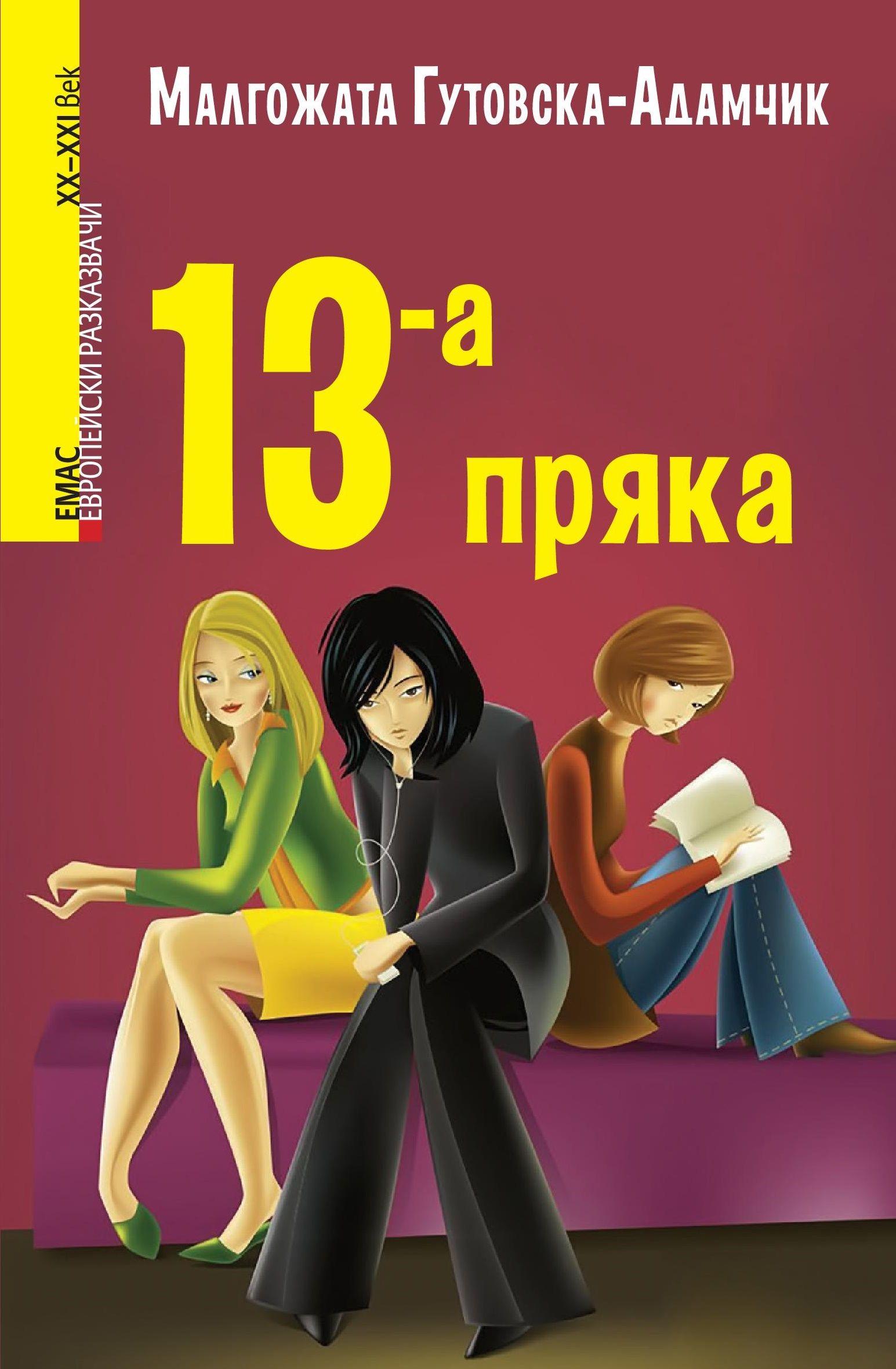 13-а пряка - 1
