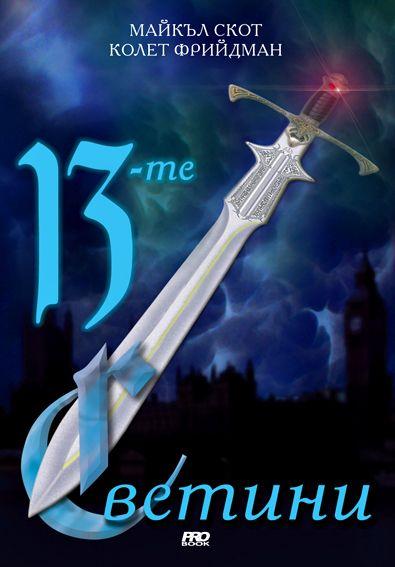 13-те светини - 1