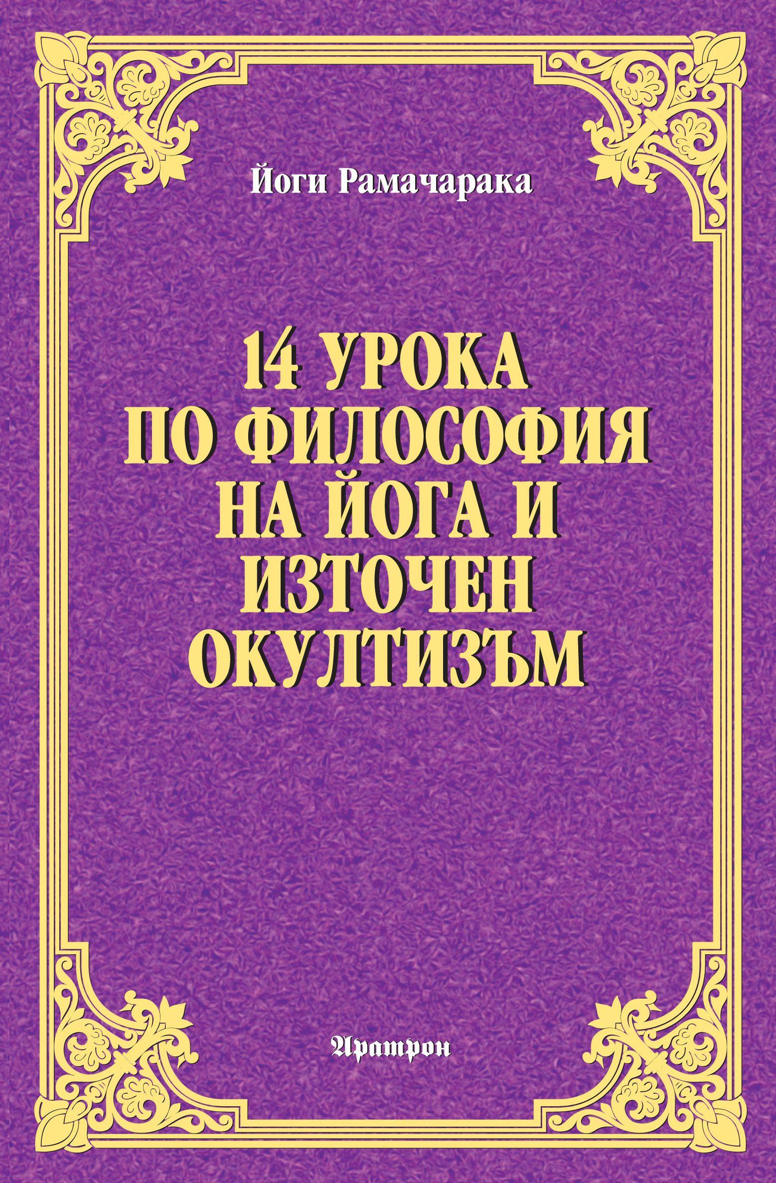 14 урока по философия на йога и източен окултизъм - 1