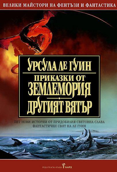 Приказки от Землемория. Другият вятър (Землемория 2) - 1