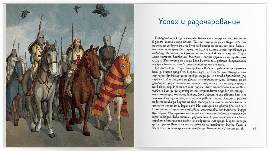 Исторически приказки 2: Калоян - 4