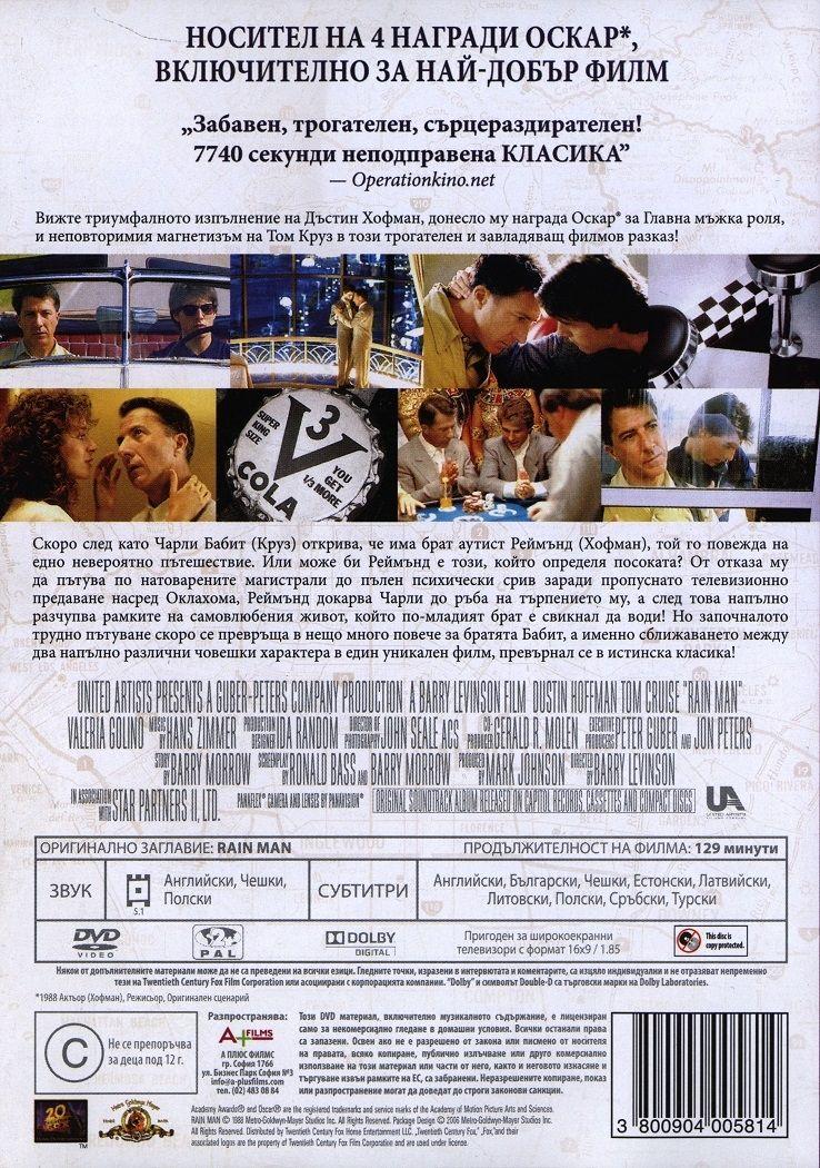 Рейнман (DVD) - 2