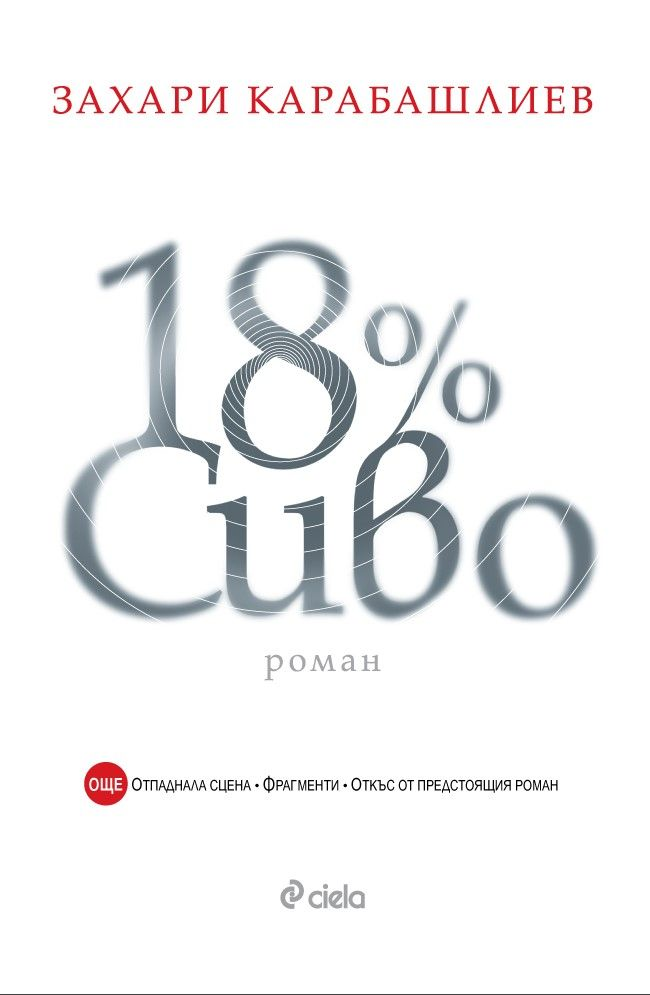 18% сиво (специално издание) - 1