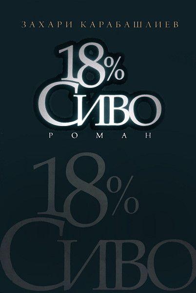 18% сиво - 1