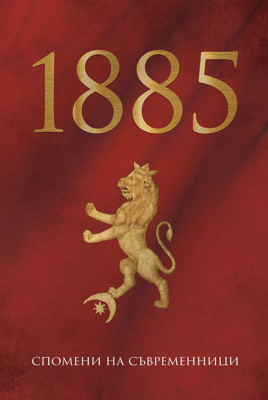 1885. Спомени на съвременници - 1
