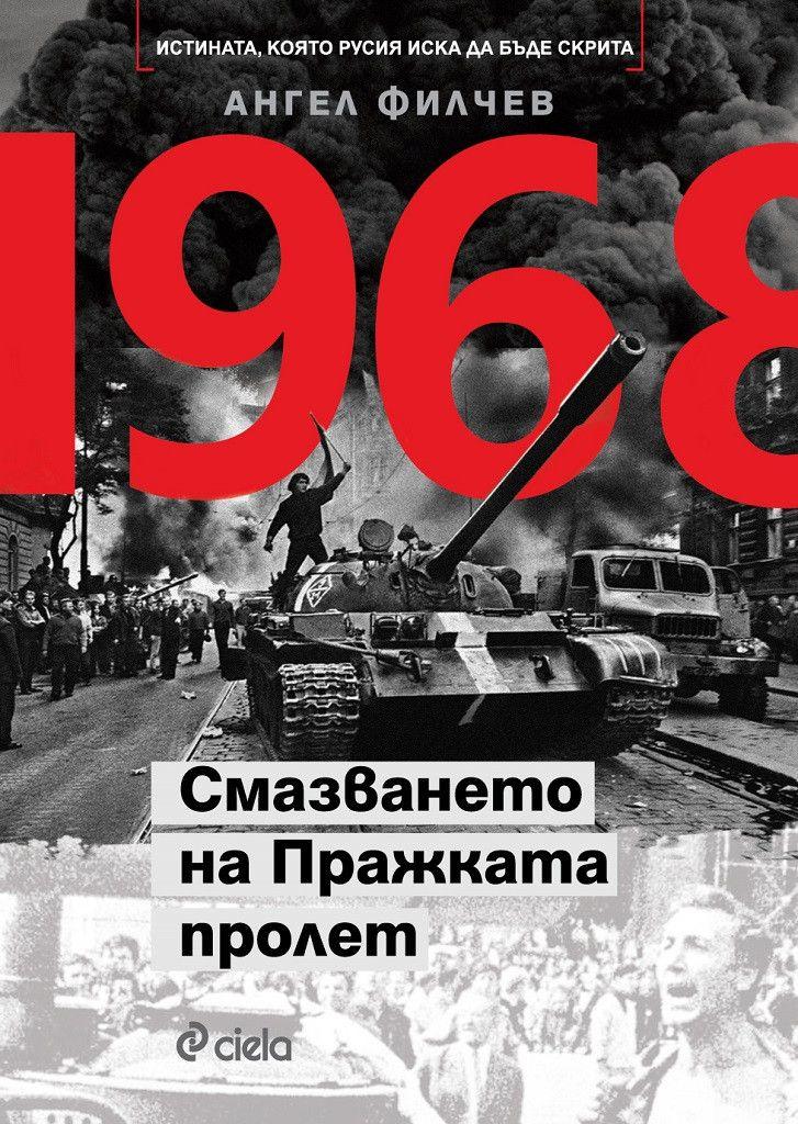 1968 - Смазването на Пражката пролет - 1