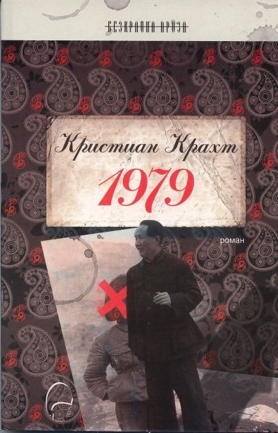 1979 - 1