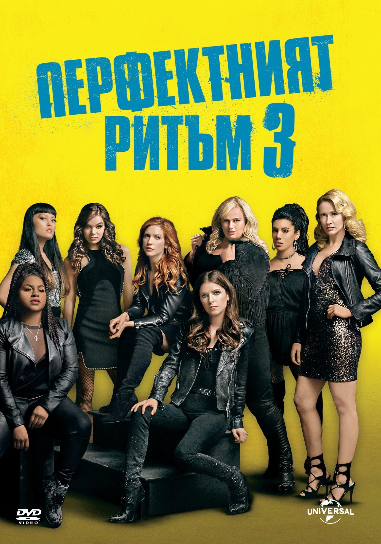 Перфектният ритъм 3 (DVD) - 1