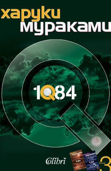 1Q84 (част 3) - 1