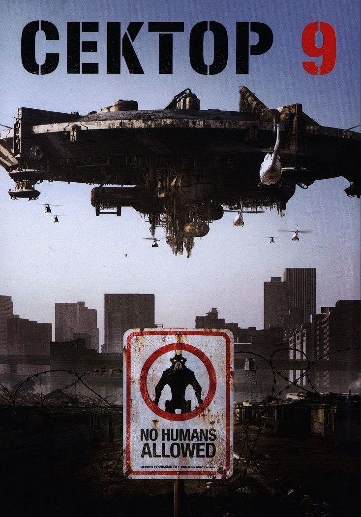 Сектор 9 (DVD) - 1