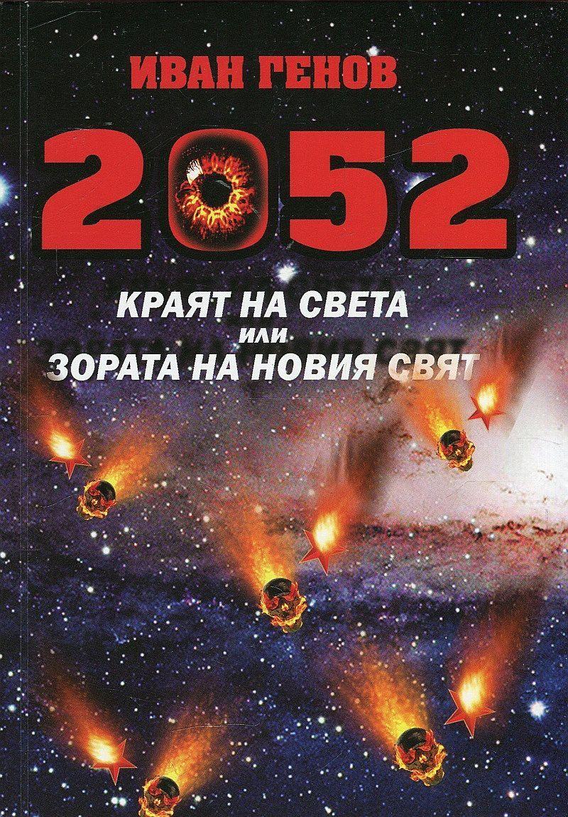 2052. Краят на света или Зората на новия свят - 1
