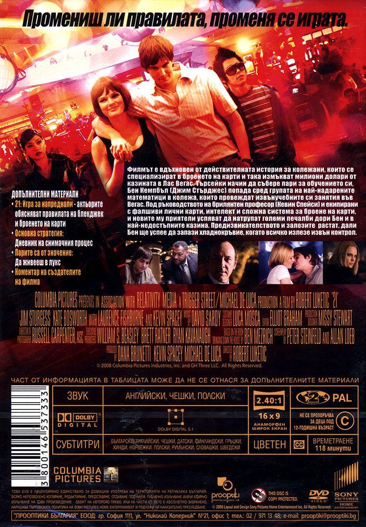 21 (DVD) - 2
