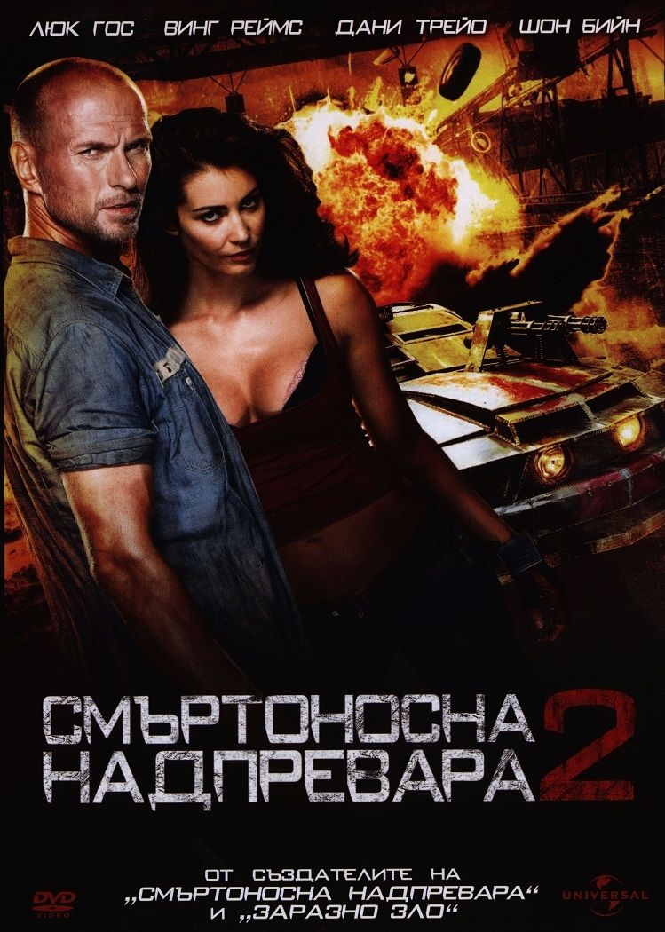 Смъртоносна надпревара 2 (DVD) - 1