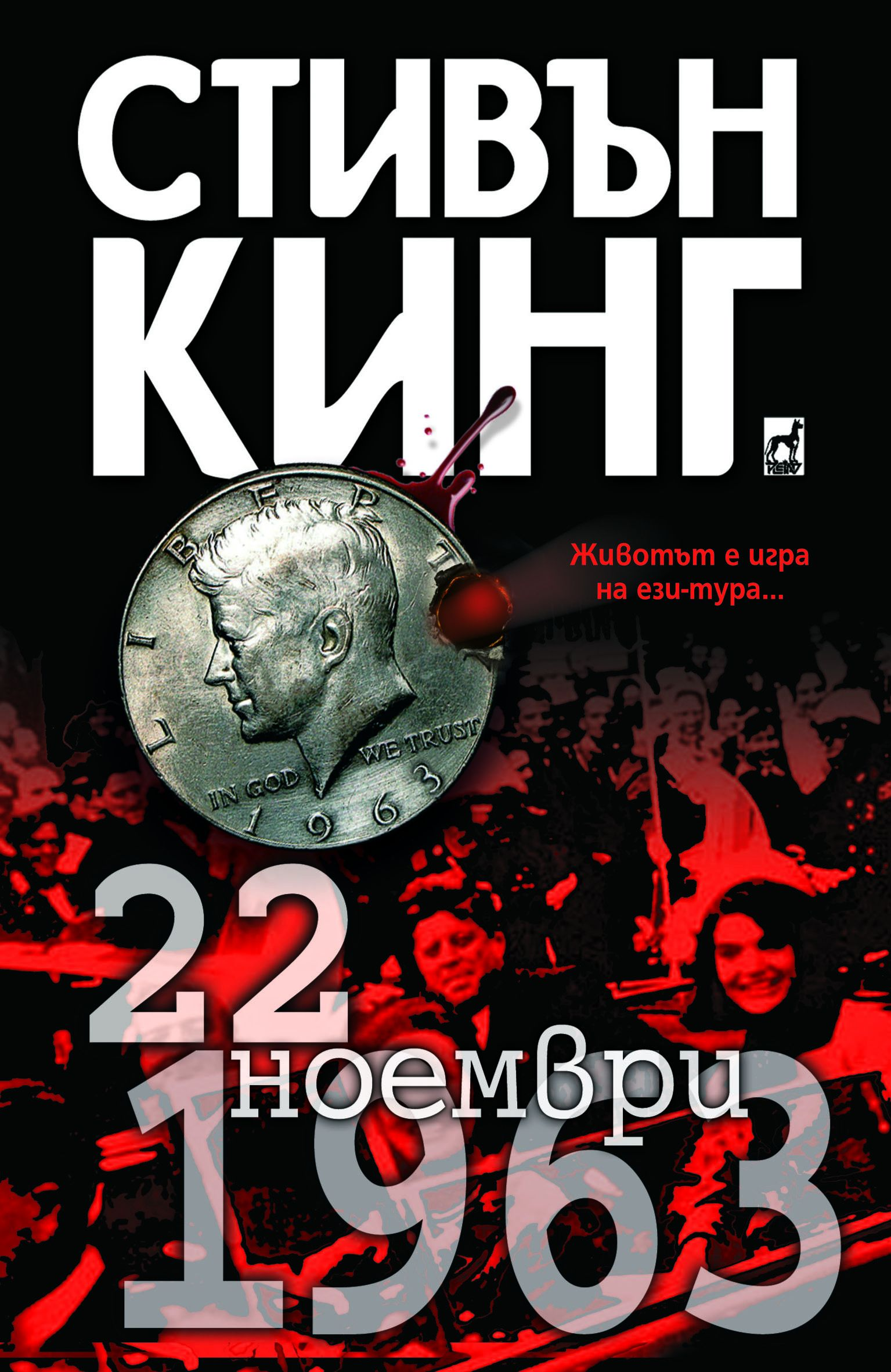 22 ноември 1963 - 1