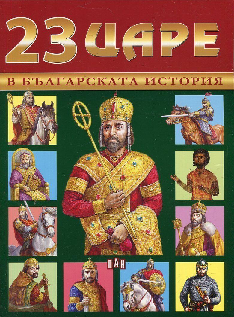 23 царе в българската история - 1