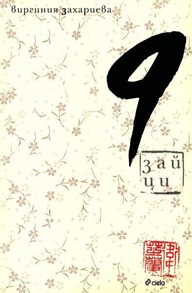 9 зайци - 1