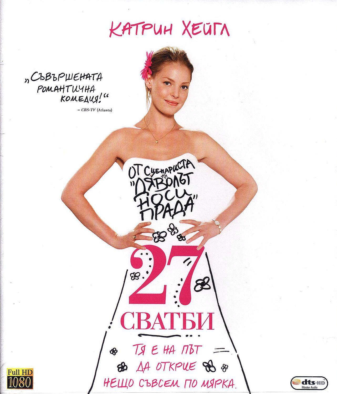 27 сватби (Blu-Ray) - 1