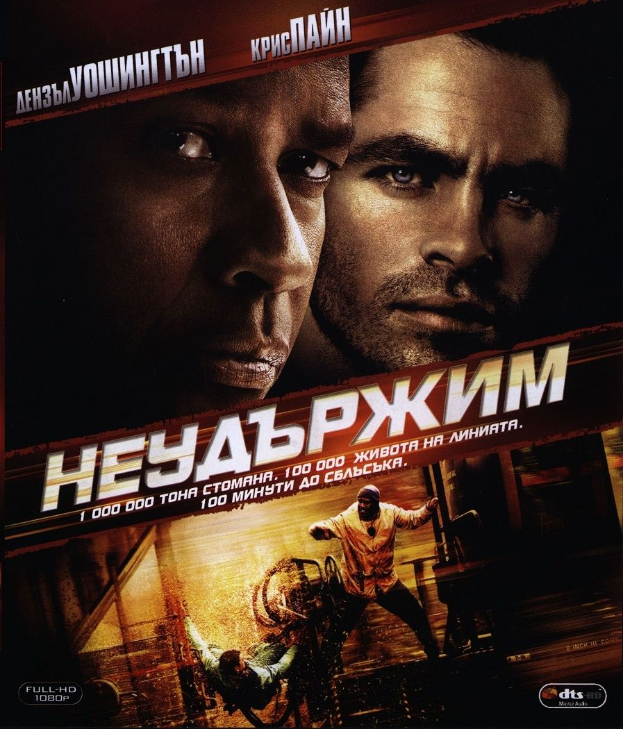 Неудържим (DVD) - 1