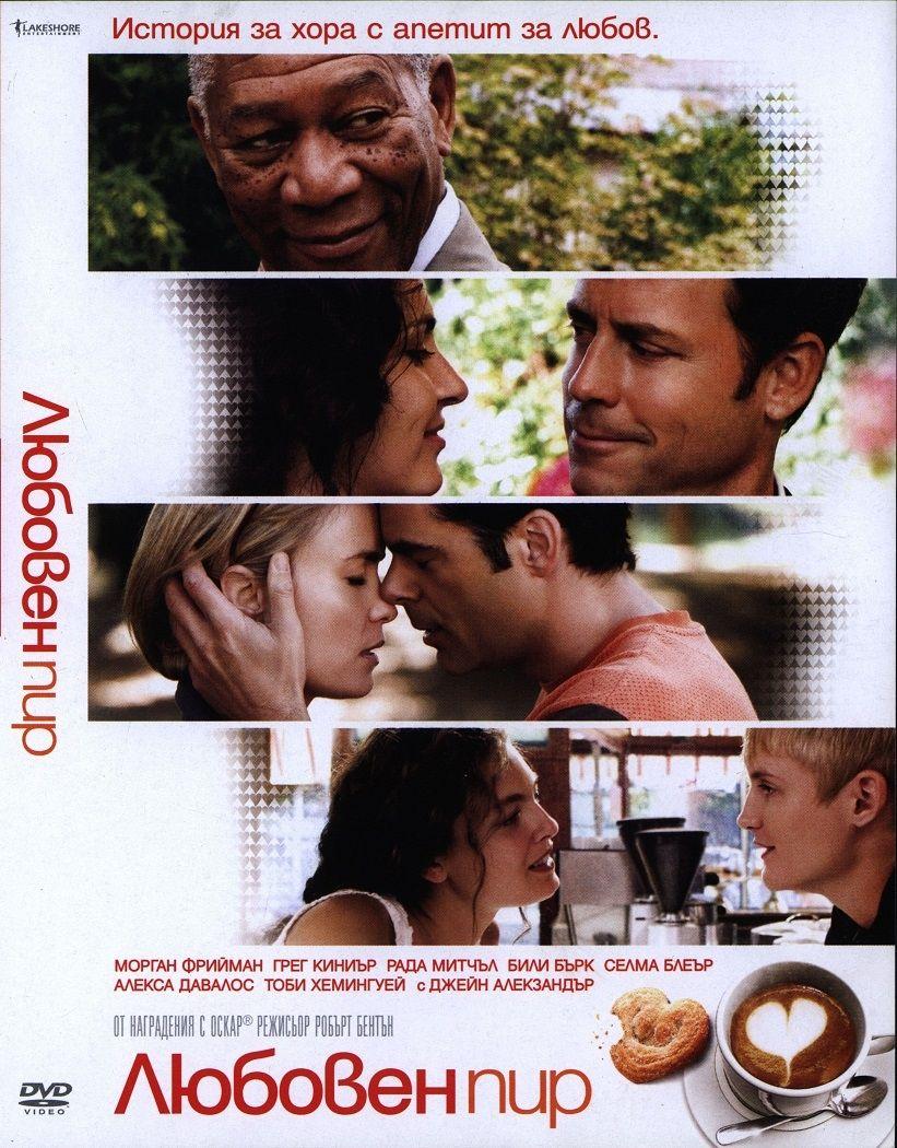 Любовен пир (DVD) - 1