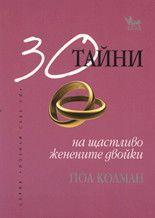 30 тайни на щастливо женените двойки - 1