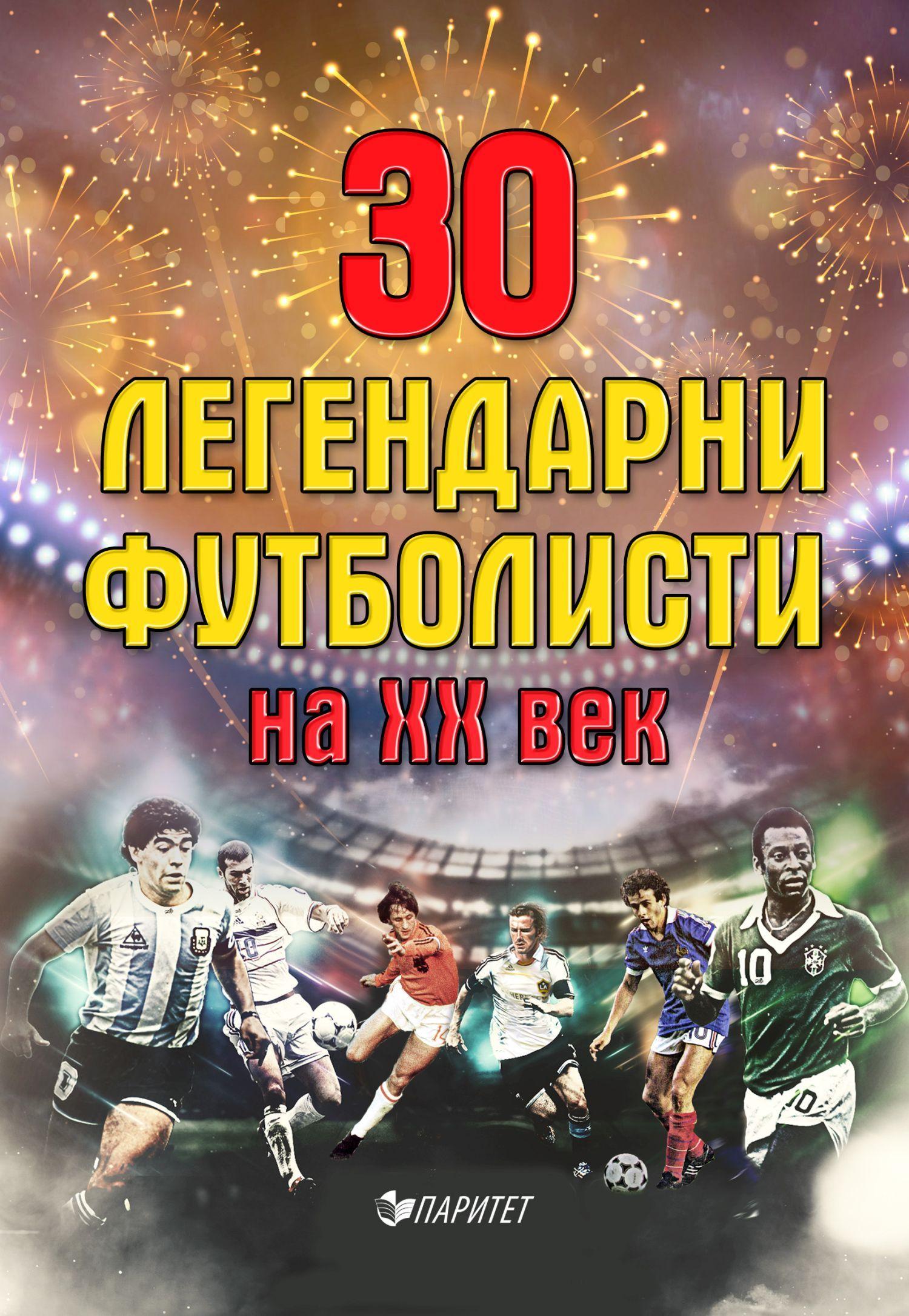 30 легендарни футболисти на ХХ век - 1