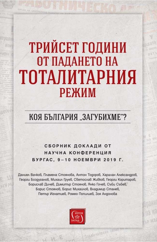 """Трийсет години от падането на тоталитарния режим. Коя България """"загубихме""""? - 1"""