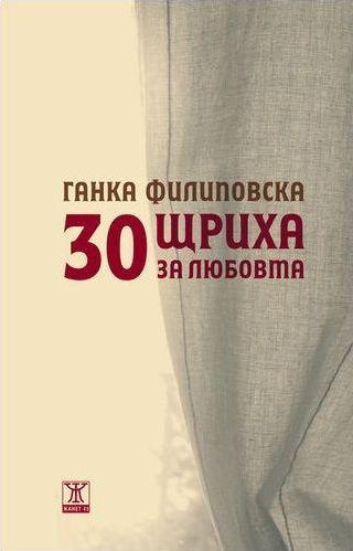 30 щриха за любовта - 1