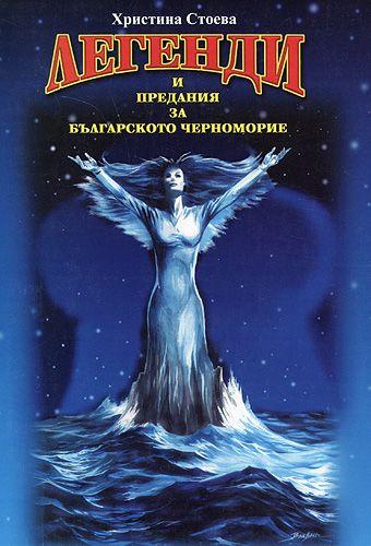 Легенди и предания за българското черноморие - 1
