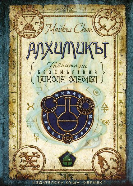 Алхимикът (Тайните на безсмъртния Никола Фламел 1) - 1