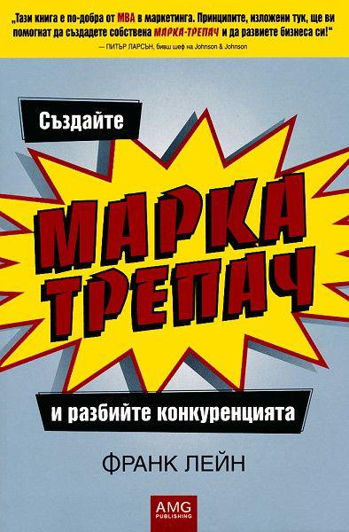 Създайте МАРКА-ТРЕПАЧ и разбийте конкуренцията - 1