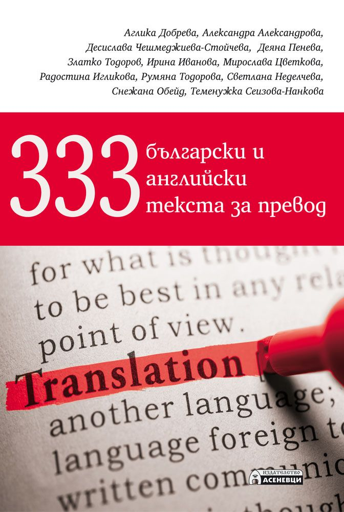 333 български и английски текста за превод - 1