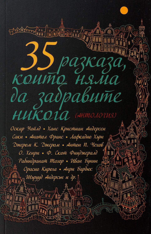 35 разказа, които няма да забравите никога. Антология - 1