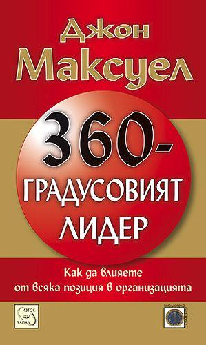 360-градусовият лидер - 1