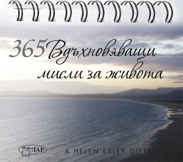 365 Вдъхновяващи мисли за живота - 1