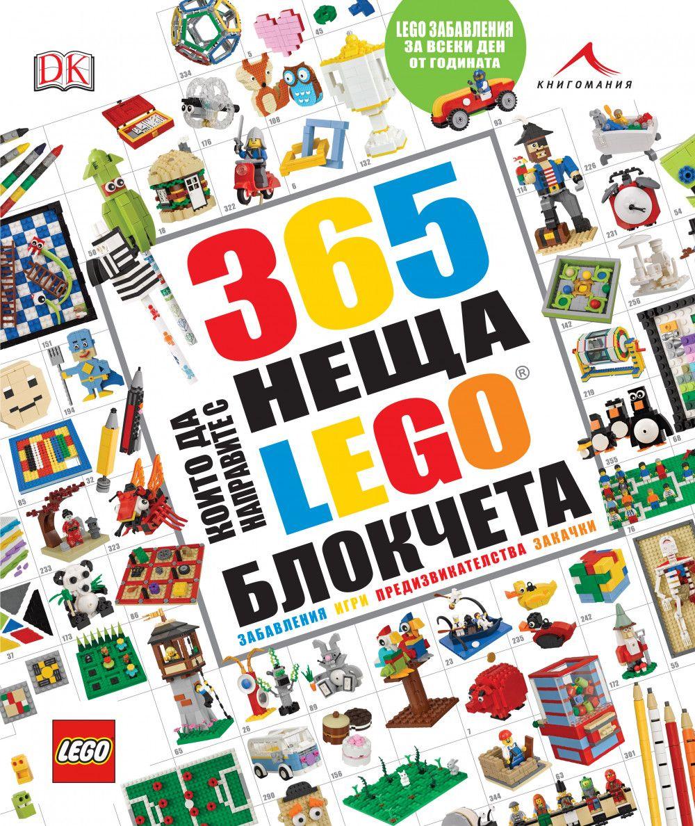 365 неща, които да направите с LEGO блокчета (твърди корици) - 1
