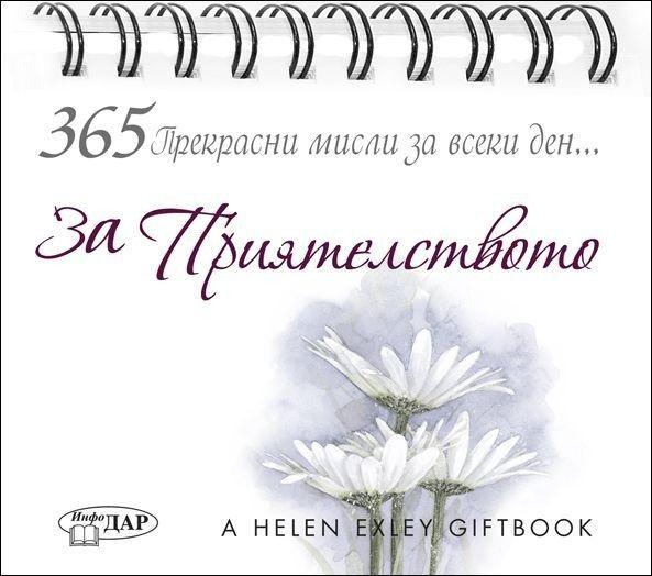 365 Прекрасни мисли за всеки за ден: За приятелството - 1