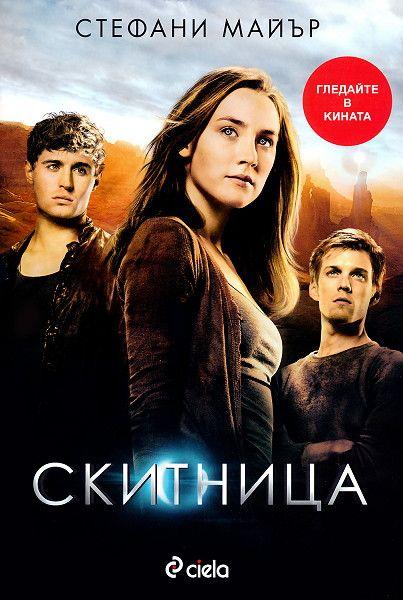 Скитница - 1
