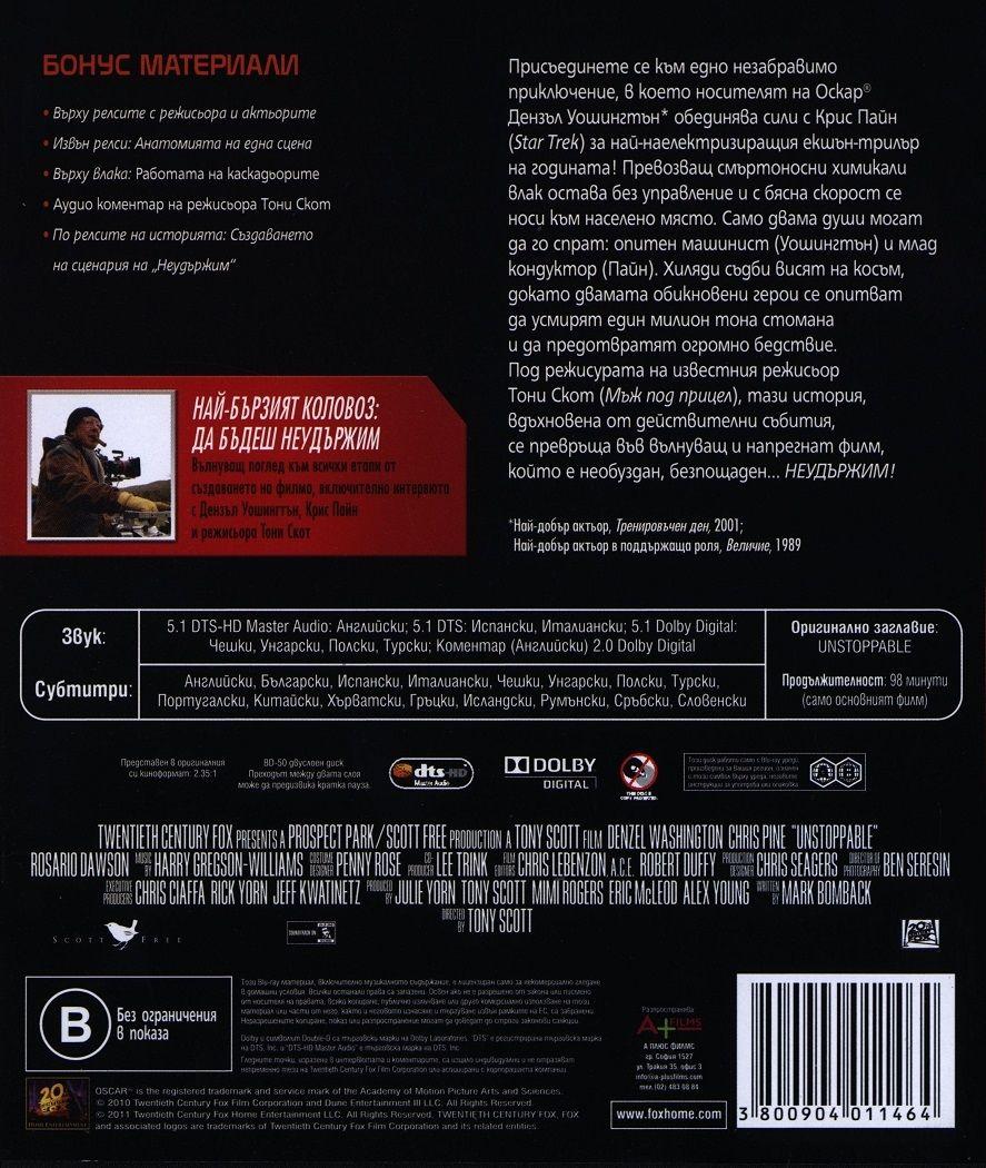 Неудържим (DVD) - 3