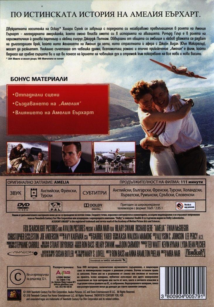 Амелия (DVD) - 3